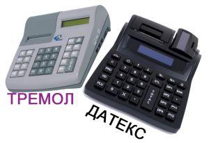 Доработка на Вашия стар модел Касов апарат ДАТЕКС И ТРЕМОЛ